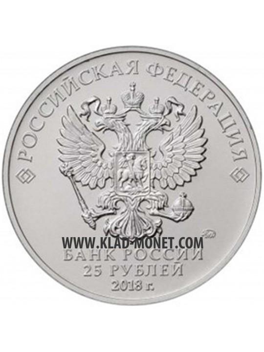Монета 25 рублей чм по футболу 2018 из чего